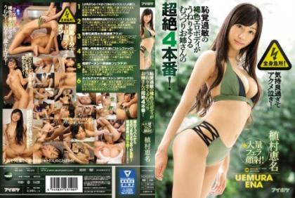 IPX-078 Whole Body Key Points!It Feels Too Good To Cry Acme! Brown Erotic Body With Overshock Waving Swells Mumself Sister's Transcendence Of 4 Sperm! Eri Uemura