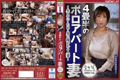 NSPS-651 4 Tatami Mats Boro Apartment Wife ~ To Live · A Married Woman Holding Man ~