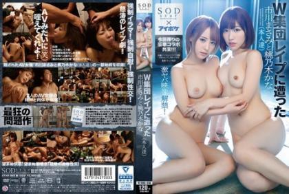 STAR-862 Masami Ichikawa And Momoko Kane Who Met With W Group Rape (principals)