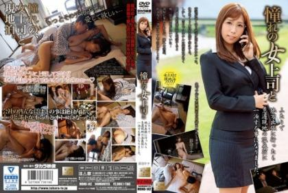 MOND-142 When I Went To A Regional Business Trip With My Favorite Female Boss, We Decided To Suddenly Stay Overnight At The Local Hot-spring Inn. Aina Rina