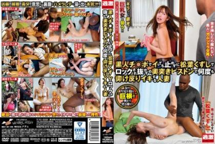 NHDTB-073 Even After She Cums With His Big Black Cock, He'll Lock Her Down With His Legs And Just Won't Stop As He Continues To Thrust And Pump This Married Woman Until She Loses Her Mind In Cum Crazy Ecstasy