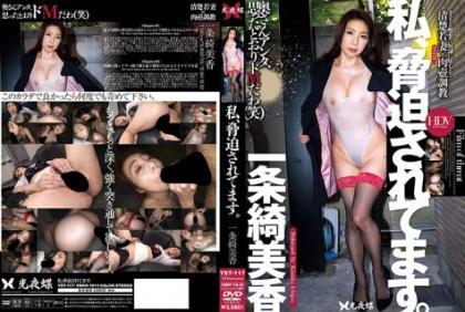 YST-117 I Am Intimidated. Ken Michika Ichijo
