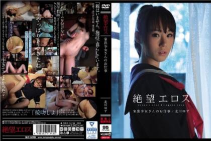 ZBES-041 Desperation Erotic Girls' Jobs Kitagawa Yuzu