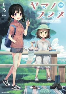 Yama no Susume (ヤマノススメ) 01-20