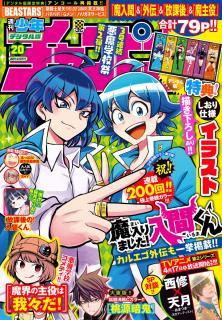Weekly Shonen Champion 2021-20 (週刊少年チャンピオン 2021年20号)