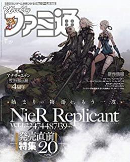 Weekly Famitsu 2021-04-29 (週刊ファミ通 2021年04月29日)