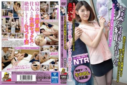 AQSH-013 My Wife Was Taken Down. It Became A Prisoner Of Pleasure That I Had Tasted With Sexual Intercourse With A New Resident And My Wife Was Becoming An Iris Toy Morisawa Kana
