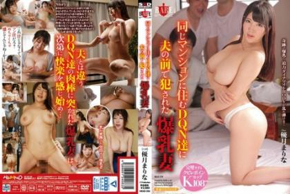 HBAD-394 Big Tits Wife Fucked In Front Of Her Husband In DQN Who Live In The Same Apartment Mariana Yoshiki