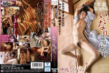 STAR-848 Kinzaka Hinano No Nena Onsen Travel