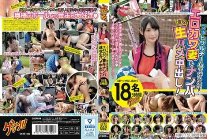 GETS-062 Erokawa's Wife Who Sweats With The Futsal Team Crawls Quickly Bastard Cum Shot!18 People 5 Hours