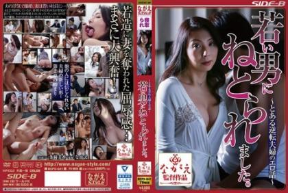NSPS-641 ~ Early Talk Of A Reverse Couple ~ A Young Man Got It. Ken Miyako Ichijo