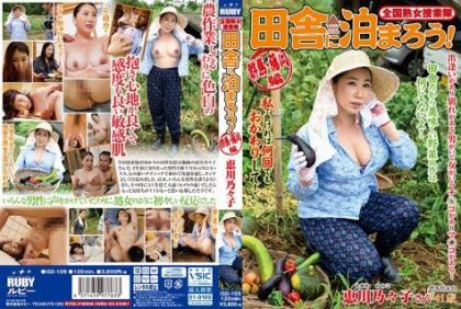 ISD-109 A Nationwide Milf Searching Party Let's Stay In The Countryside!Gunma · Fujioka Hen Ekiko Ekikawa