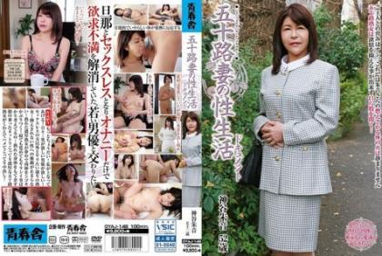 OYAJ-148 Documents Of The 50th Wife's Sex Life Document Kamiya Akane 52 Years Old