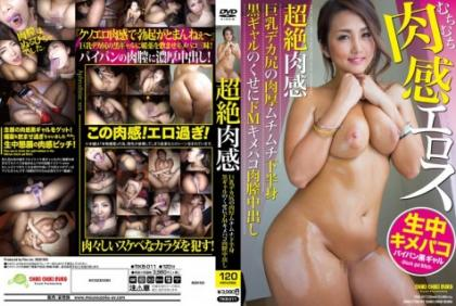 TIKB-011 Transcendence Nikkan Habit Of Busty Deca Ass Thick Muchimuchi Lower Body Black Gal Out De M Kimepako Meat Vaginal