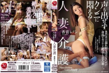 JUY-309 Married Wife Nursing Care Indecent Lennon