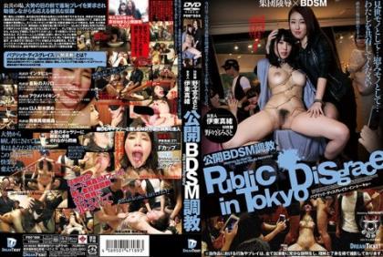 PDD-004 Public BDSM Training Misato Nonomiya And Mio Ito