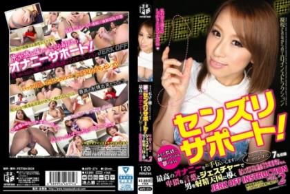 ASFB-274 Sensory Support Like A Dream To Speak Only To You!JERK OFF INSTRUCTION VOL.2 Which Leads Men To Ejaculation Heaven With Obscene Words And Gestures