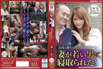 NSPS-615 At The End Of The Marriage Of A Year 20 Years Old … The Wife Was Taken Down By A Young Man! Wakana Nao