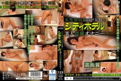 SCR-181 City Hotel Amateur Shooting Masturbation Aiming At Only Female Guests