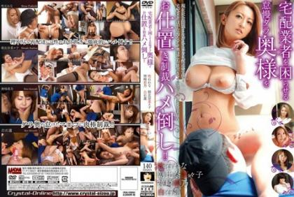 MADM-061 Punishment For Negligence Of Couriers Punishment For Dara Wife Punishment Punishment! !
