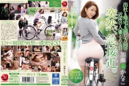 JUY-269 Suddenly, A Sudden Approach With My Neighborhood Married Woman In The Same Direction Both In The Office And Home. Kase Kanako
