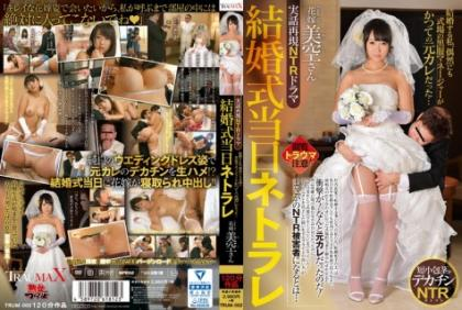 TRUM-002 True Story Reproduction NTR Drama Wedding Day On The Day Wednesday Marrying Me, Coincidentally The Black Clothing Manager In The Ceremony Was Former Ex-factory … Koh Hayama