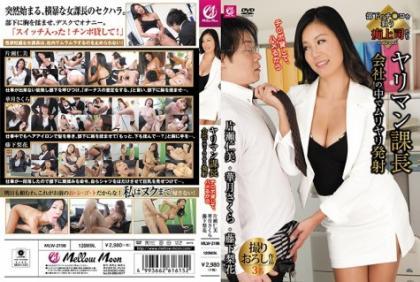 MLW-2196 Mr. Yari Mami Manager In The Company Muriyari Shooting Launched, I Am Sluggish From Hitomi Katase Kaname Sakura Fujishita Ewa