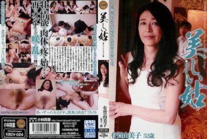 KBDV-024 Beautiful Mother-in-law Yumiko Ariga