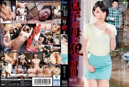 MAS-11 The Moment When A Rural Incest Son Commits A Mother Sakurai Nanako