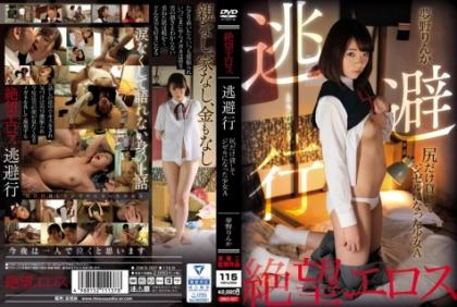 ZBES-037 Desperation Eros Yumino Rinka A Girl Who Lent Her Hips Only And Became A Gisele A