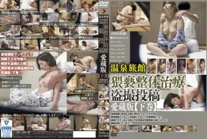 GS-1820 Hot Springs Ryokan Obscene Orthopedics Treatment Movie Poster Aichi Version [Second Volume]