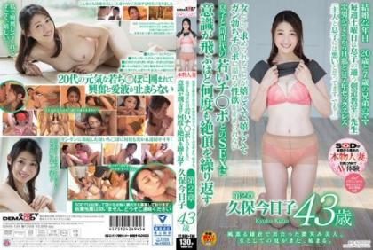 SDNM-124 A Smiling Smile Encountered In Windy Smell Of Kamakura.Summer As A Woman Also Starts Again.Kubo Koniko 43 Years Old Chapter 2 I Repeat The Cum All Over Again To The Extent That Consciousness Fly To SEX With My Younger Generation Of The Same Generation As My Son