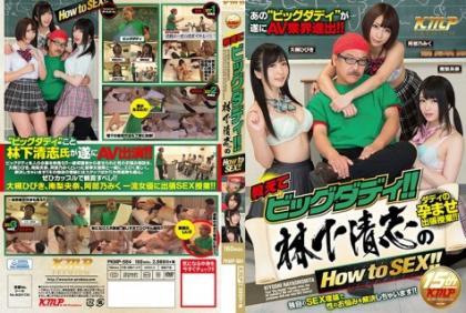 PKMP-884 Tell Me Big Daddy! ! Kiyoshi Hayashita How To SEX! !