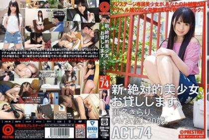 CHN-143 A New And Absolute Beautiful Girl, I Will Lend You. ACT.74 Kirari Sena