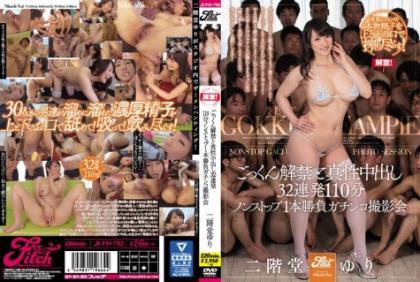 JUFD-792 Cum Swallowing And Intrinsic Cum Shot 32 Consecutive Shots 110 Minutes Non Stop Stop 1 Victory Gachinko Shooting Meeting Nirido Lily