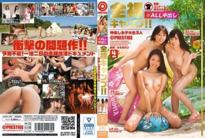 AVOP-312 Nudist Camp!!