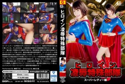 GHKO-99 Heroine Insult Special Force Super Lady Hen Hashigashi Mako
