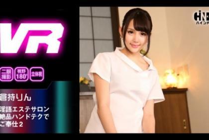 HIND-008 [VR] Horny 語 Esthetic Salon Service With Exceptional Handtech 2 Rin Kuramochi