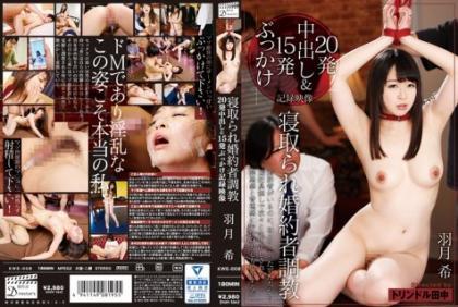 KWE-008 Bedridden Fiancée Training ~ 20 Cum Inside Out & 15 Bukkake Recorded Images ~ Nozomu Umegi