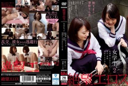 ZBES-035 Desperation Eros Bridge Makoto Yumino Rinka Girl Student 2 After School Girls … …. Sweating, Fever, Girls Undergoing Estrus