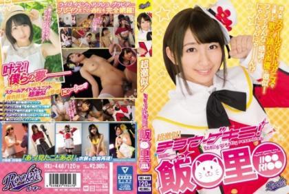 RKI-448 Super Expressive!Rice ○ Ri ○