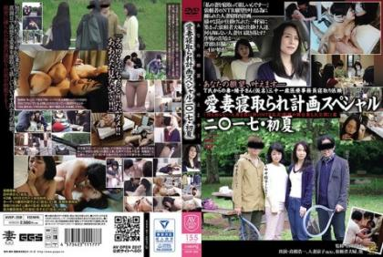 """AVOP-350 My Beloved Sleeping Plan Special Special 2 ○ 17 · Early Summer """"I Trap A Married Woman I Do Not Know NTR Gangbang!The Backstage Behind The Shock Is Also Open To The Public! """"A Story"""