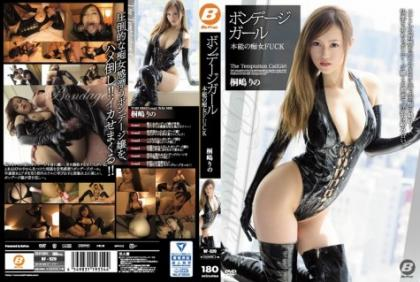 BF-520 Bondage Girl Instinct Slut FUCK Kirishima Rin