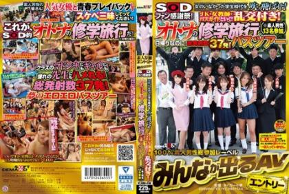 SDEN-009 SOD Fans Thanksgiving!Blow Away The School Days When There Was No Woman! JK · Female Teacher · Go With A Bus Guide!Random Order!Otona's School Excursion Bus Tour (※ 13 Amateur Men Participating)