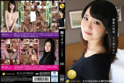 ARSO-17101 Mai Wife ~ Celebrity Club ~ 101