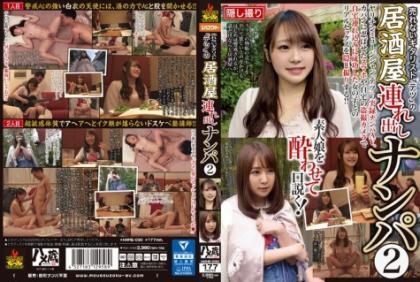 """HAME-030 Izakaya Takeout Nampa Of Guitarist """"Tetsu"""" Not To Sell 2"""