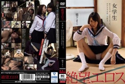 ZBES-032 Desperation Eros Masako Hashigashi Girls Student I Liked Women Until Yesterday.But I Like A Man Today.