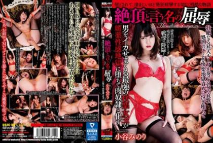 DBZC-001 The Strongest Pleasure Queen Who Stings A Humiliated Man Named Cum Smoothes Into A Hell Of Aphrodisis And Turns Into A Meat Slave Minori Kotani