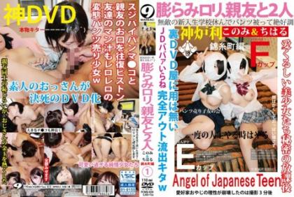 FCMQ-028 Bulge Lori, A Close Friend And The Two Konomi & Chiharu Kinshicho Hen