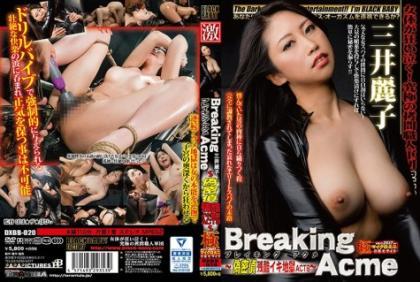 DXBB-020 Breaking Acme ~ False Positives Cruel IKI Hell ACT 8 ~ Mitsui Reiko